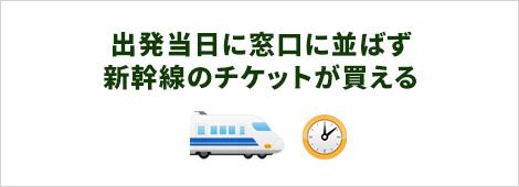 出発当日窓口に並ばす新幹線のチケットが買える